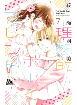 理想的ボーイフレンド 7 (マーガレットコミックス)(マーガレットコミックス)