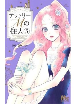 テリトリーMの住人 5 (マーガレットコミックス)(マーガレットコミックス)
