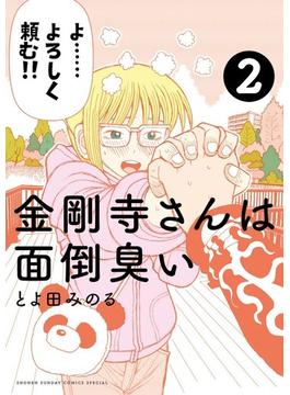 金剛寺さんは面倒臭い 2 (ゲッサン少年サンデーコミックススペシャル)(ゲッサン少年サンデーコミックス)
