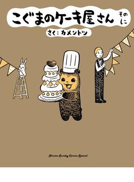 こぐまのケーキ屋さん そのに (ゲッサン少年サンデーコミックススペシャル)(ゲッサン少年サンデーコミックス)