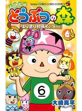 とびだせどうぶつの森はりきり村長イッペー! 6 (コロコロコミックス)(コロコロコミックス)