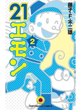 21エモン 2 (てんとう虫コミックス)(てんとう虫コミックス)