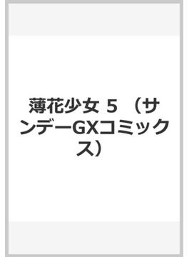 薄花少女 5 (サンデーGXコミックス)(サンデーGXコミックス)