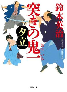 突きの鬼一 書き下ろし長編時代小説 2 夕立(小学館文庫)