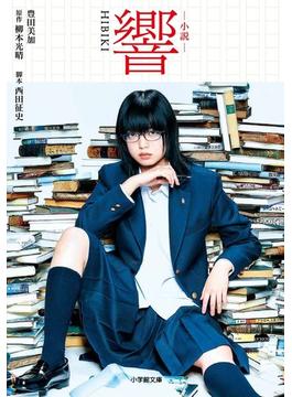 小説響−HIBIKI−(小学館文庫)