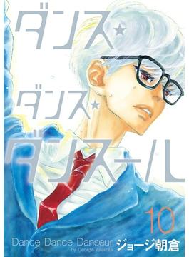 ダンス★ダンス★ダンスール 10 (ビッグコミックス)(ビッグコミックス)