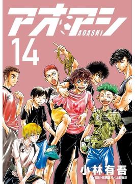 アオアシ 14 (ビッグコミックス)(ビッグコミックス)