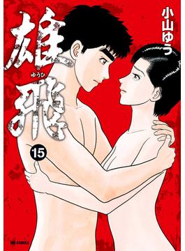雄飛 15 (ビッグコミックス)(ビッグコミックス)