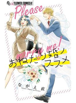 おねだり婚ノススメ(フラワーコミックス)