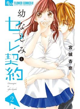 幼なじみとセフレ契約 2 (モバフラフラワーコミックスα)(フラワーコミックス)