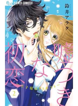 噓つきな初恋 2 王子様はドSホスト (モバフラフラワーコミックスα)(フラワーコミックス)