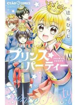 プリンス☆パーティー 1 (ちゃおコミックス)(ちゃおコミックス)
