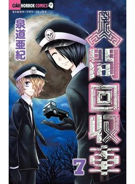 人間回収車 7 (ちゃおホラーコミックス)(ちゃおホラーコミックス)
