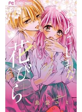 よこしまな花びら (Sho‐Comiフラワーコミックス)(フラワーコミックス)