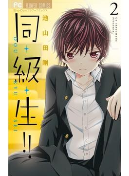 同・級・生!! 2 (Sho‐Comiフラワーコミックス)(少コミフラワーコミックス)