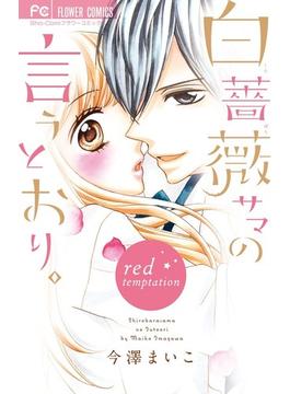 白薔薇サマの言うとおり。〜red temptation〜 (Sho‐Comiフラワーコミックス)(フラワーコミックス)
