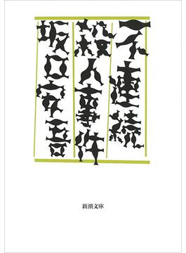 不連続殺人事件(新潮文庫)