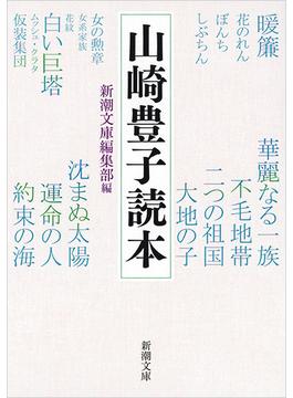 山崎豊子読本(新潮文庫)