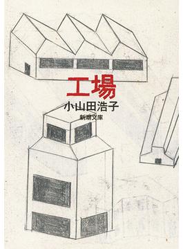 工場(新潮文庫)