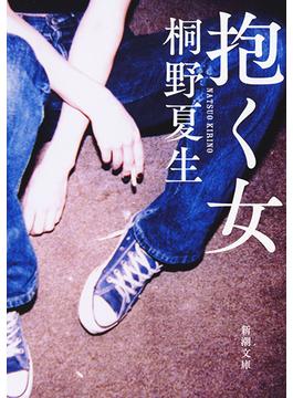 抱く女(新潮文庫)