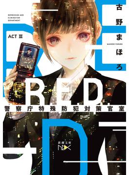 R.E.D.警察庁特殊防犯対策官室 ACT3(新潮文庫)