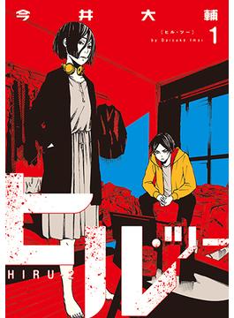 ヒル・ツー 1 (BUNCH COMICS)(バンチコミックス)
