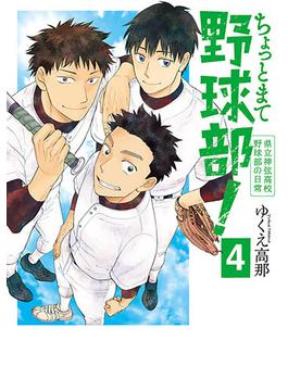 ちょっとまて野球部! 4 県立神弦高校野球部の日常 (BUNCH COMICS)(バンチコミックス)