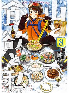 山と食欲と私 8 (BUNCH COMICS)(バンチコミックス)