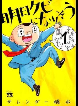明日クビになりそう 1 (ヤングチャンピオン・コミックス)(ヤングチャンピオン・コミックス)