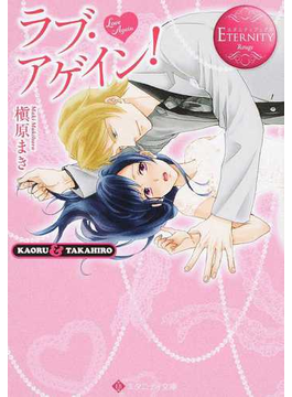 ラブ・アゲイン! Kaoru & Takahiro(エタニティ文庫)