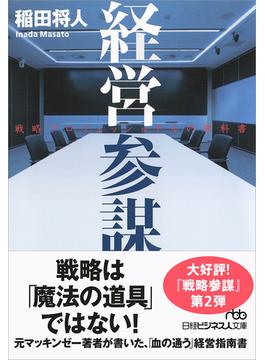 経営参謀 戦略プロフェッショナルの教科書(日経ビジネス人文庫)