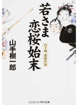 若さま恋桜始末(コスミック・時代文庫)