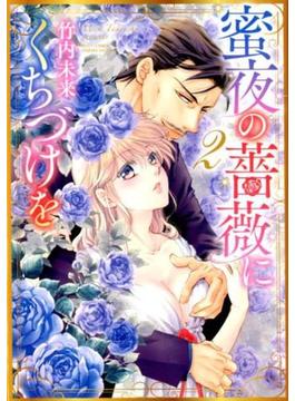 蜜夜の薔薇にくちづけを 2 (MISSY COMICS)