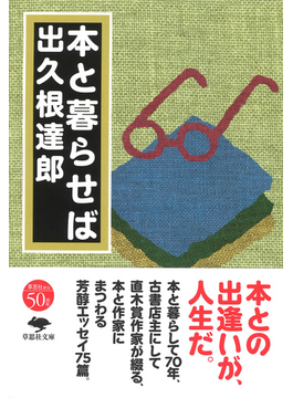本と暮らせば(草思社文庫)