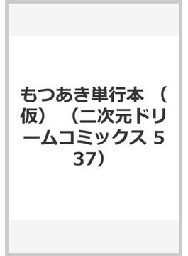 もつあき単行本 (二次元ドリームコミックス)