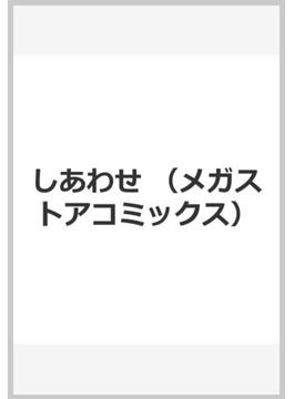 しあわせ (メガストアコミックス)