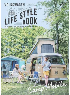 VOLKSWAGEN LIFE STYLE BOOK クラシック・フォルクスワーゲンのある暮らし Vol.4