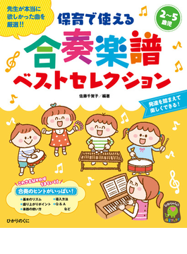 保育で使える合奏楽譜ベストセレクション 2〜5歳児