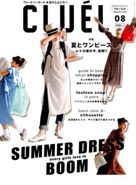 CLUEL 2018年 08月号 [雑誌]