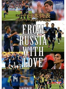 増刊Jリーグサッカーキング [永久保存版] 日本代表 ロシア・ワールドカップの記憶 — FROM RUSSIA WITH LOVE — [雑誌]