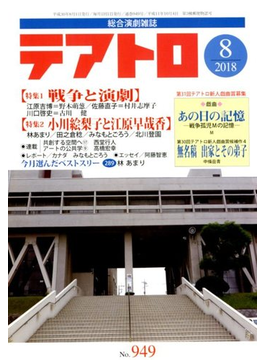 テアトロ 2018年 08月号 [雑誌]