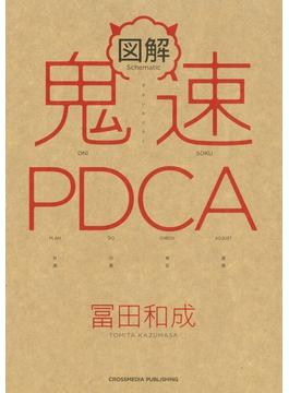 【期間限定価格】図解 鬼速PDCA