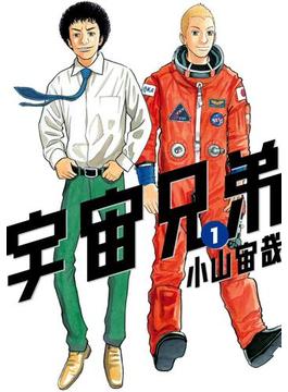 ≪期間限定 20%OFF≫【セット商品】宇宙兄弟 1-33巻セット