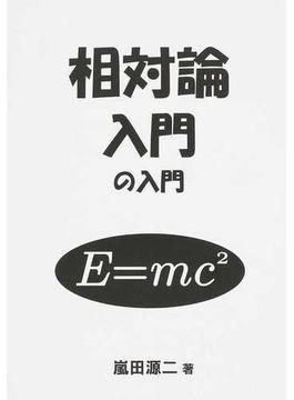相対論入門の入門 E=mc2