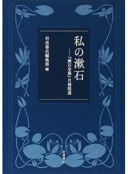 私の漱石 『漱石全集』月報精選