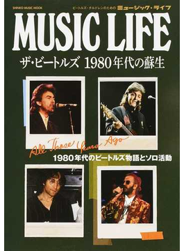 MUSIC LIFEザ・ビートルズ1980年代の蘇生(SHINKO MUSIC MOOK)