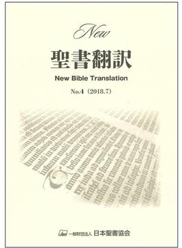 New聖書翻訳 No.4