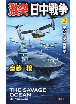 激突日中戦争 2 東シナ海空母出撃(ヴィクトリーノベルス)