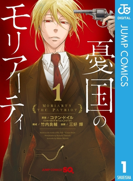 【1-5セット】憂国のモリアーティ(ジャンプコミックスDIGITAL)