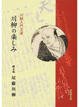 川柳の楽しみ 川柳入門文庫 改訂版